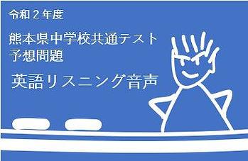 令和2年度 熊本県中学校共通テスト 予想問題 英語リスニング音声