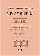 合格できる五問集_result.jpg