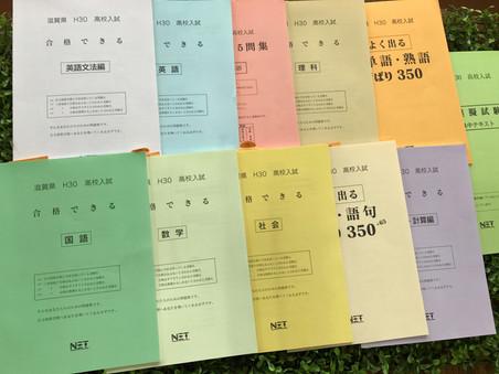 平成30年 合格できるシリーズ(各県版)発売開始!