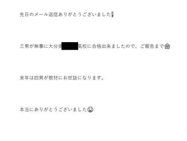 大分県S様からのお手紙