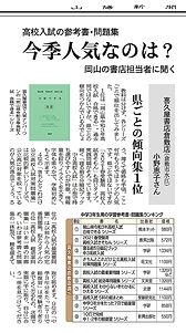 高校入試問題集ランキング.jpg