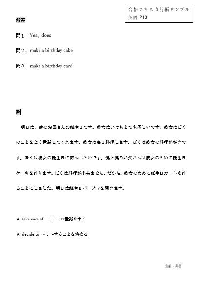 合格できる直前編:英語P10
