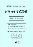 直前編数学・英語・国語_result.jpg