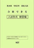 入試形式練習編_result.jpg