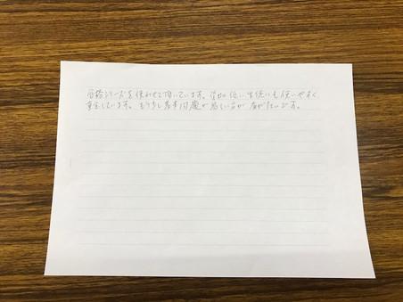 天草市在住のT先生からのお手紙