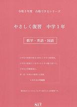 やさしく復習 中学1年.JPG