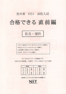 H31合格できる直前編(社理).JPG