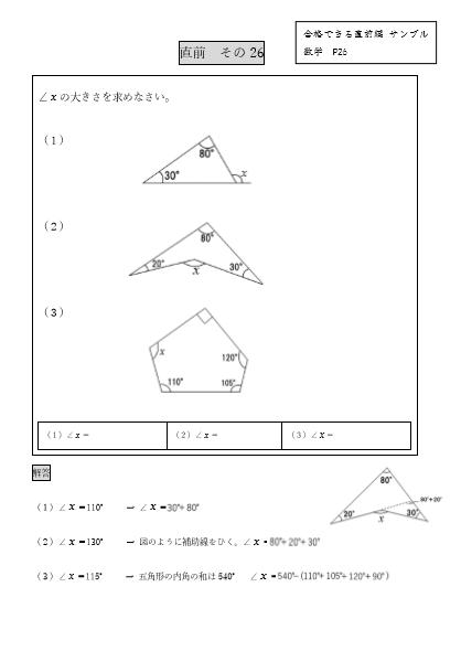 合格できる直前編:数学P26