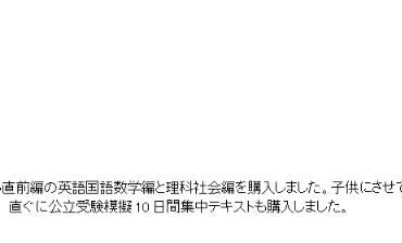 大分県在住のS様からお手紙を頂きました。