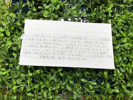 熊本県在住Hさんからのお手紙