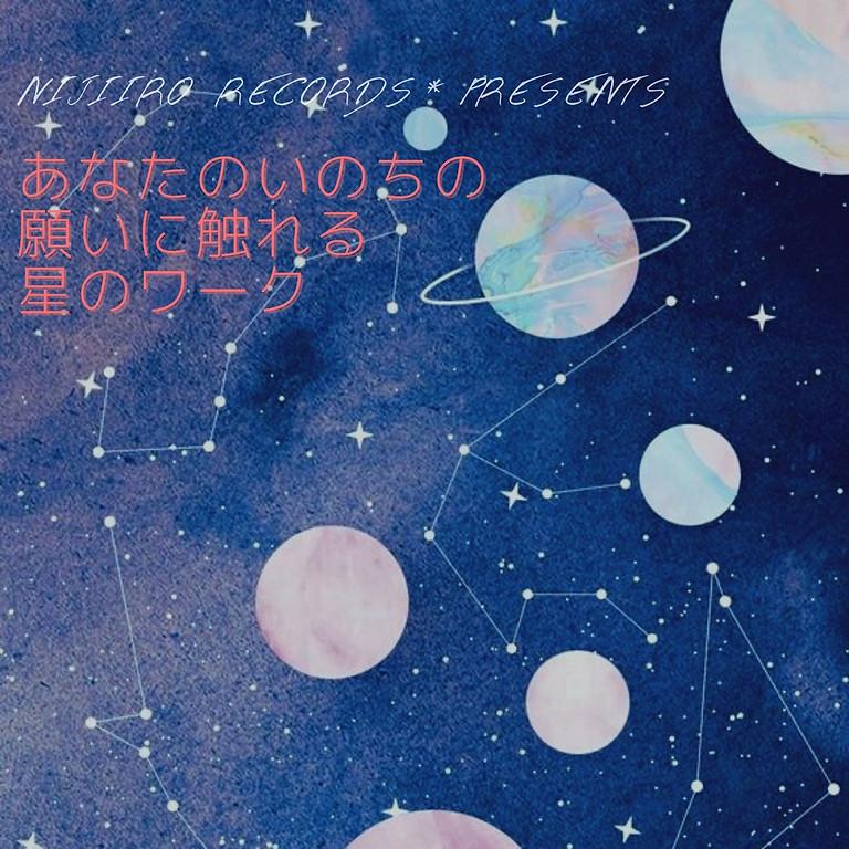 満員御礼・キャンセル待ち〜あなたのいのちの願いに触れる星のワーク2
