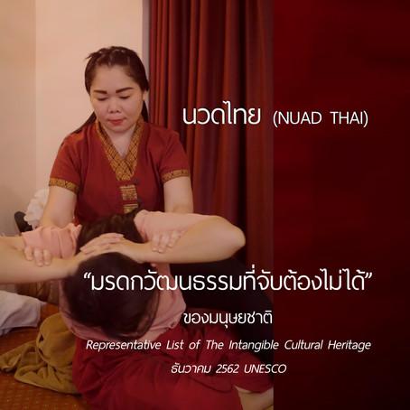 """UNESCO ขึ้นทะเบียน """"นวดไทย"""" เป็นมรดกทางวัฒนธรรม"""
