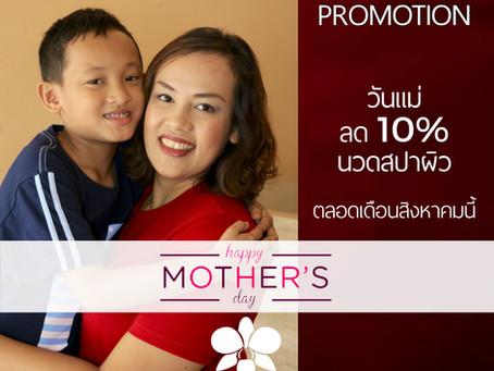 PROMOTION วันแม่ สปาผิว ลด 10%
