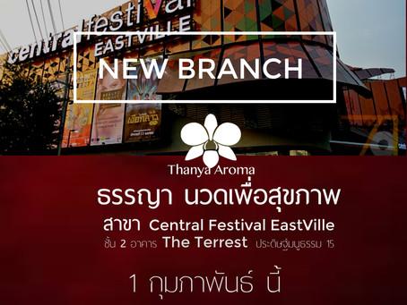 1 กพ นี้ ธรรญา เปิดสาขาใหม่ Central EastVille