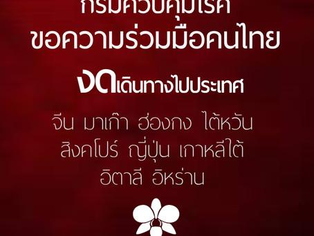 ขอความร่วมมือ คนไทยงดเดินทางไปยังประเทศเสี่ยง