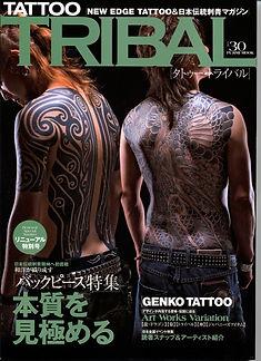 a2007-08-TATTOO-TRIBAL-japan.jpg