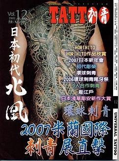 a2007-03-UNIVERSAL-TATOO-taiwan-2.jpg