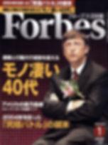 a2005_01_Forbes_H.jpg