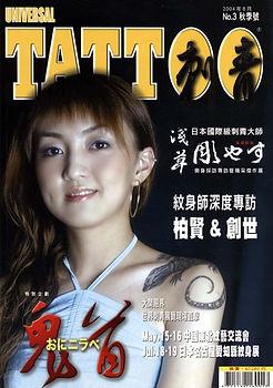 a2004_08_UNIVERSAL_TATOO_No3_H.jpg