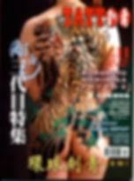 a2006-11-UNIVERSAL-TATOO-taiwan-1.jpg