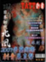 a2007-03-UNIVERSAL-TATOO-taiwan-1.jpg