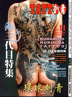a2006-11-UNIVERSAL-TATOO-taiwan-2.jpg
