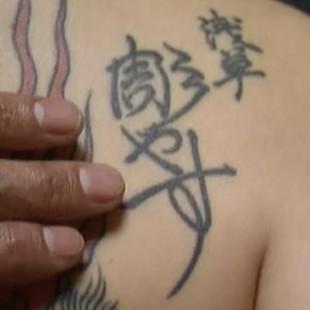 彫やす Horiyasu Documentary Exert - BEING BEAUTIFUL - Skin Deep
