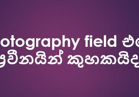 Photography field එකේ ප්රවීනයින් කුහකයිද ?