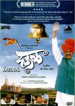 Deool (Marathi)