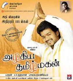 Azhagiya Tamilmagan (Tamil)