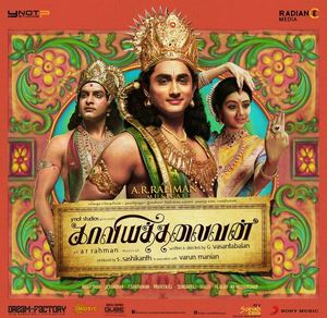 Kaaviya Thalaivan (Tamil)