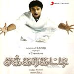 Sakkarakatti (Tamil)