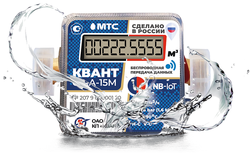 Квант-СВ-15_NBIOT_water22.png