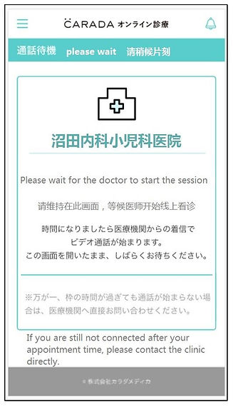 Numata Medical Online 25 appointment.jpg
