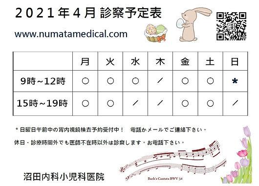 Numata Medical Schedule_April J.jpg