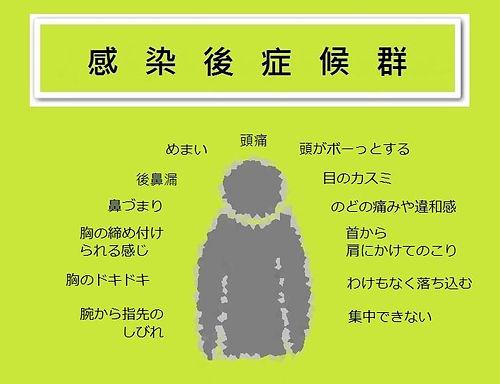 Numata Medical_postinfectious syndrome2.