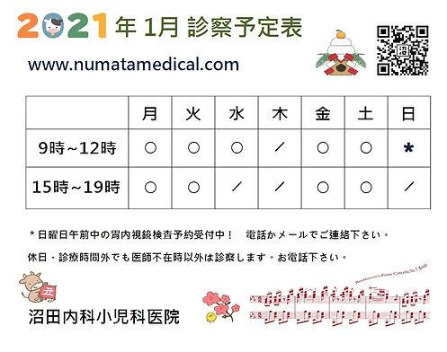 Numata Medical Jan Schedule_J