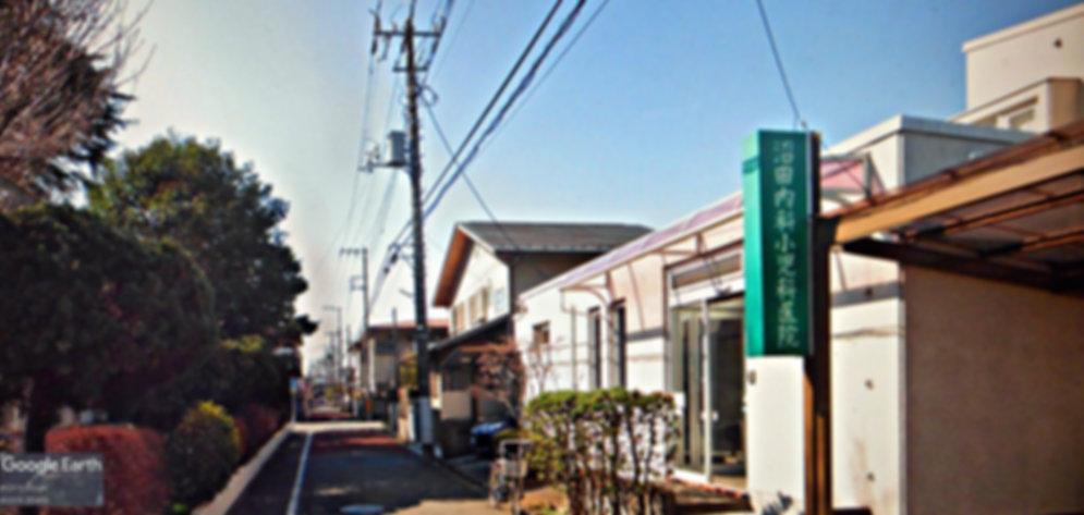 沼田内科小児科医院
