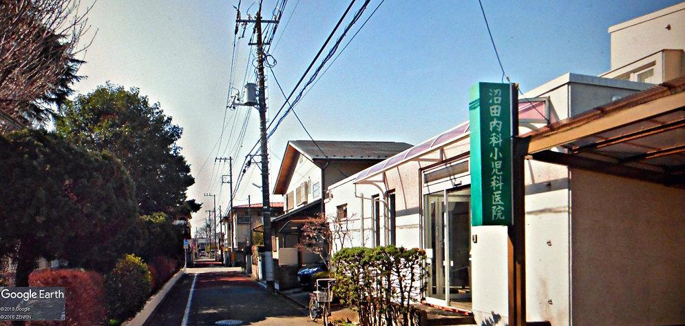 沼田醫療診所