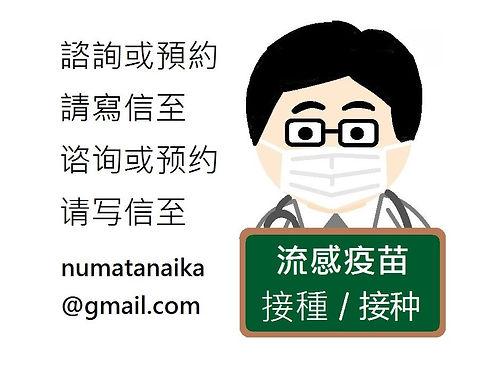 Numata Medical_flu shot 2020_Z.jpg