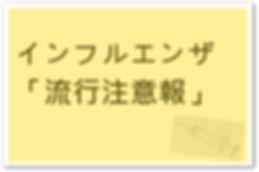 Flu warning Japanese_Numata Medical.jpg