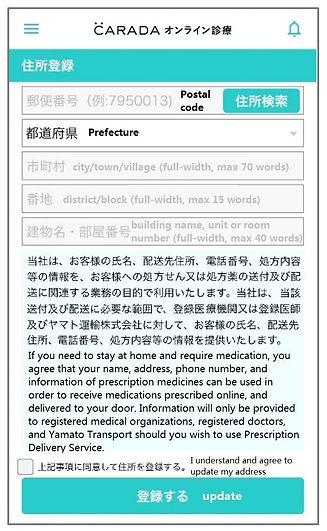 Numata Medical Online 07E address.jpg