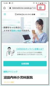 Numata Medical Online 13 Chrome.jpg