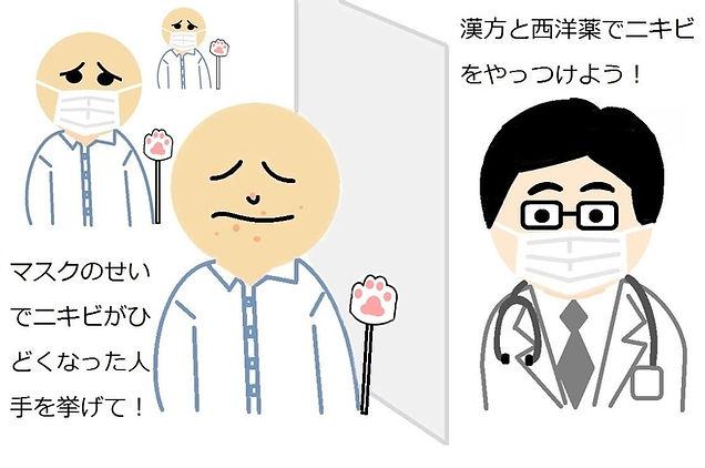 Maskne_Numata Medical J.jpg