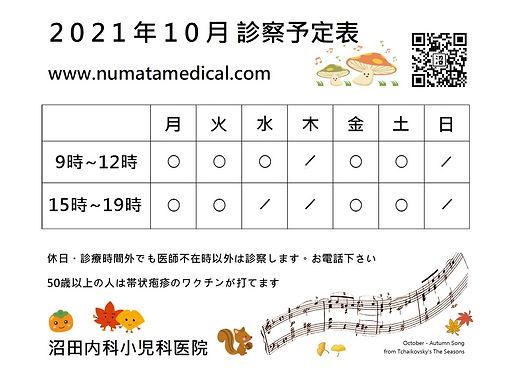 Oct Clinic Schedule in J_2021.jpg