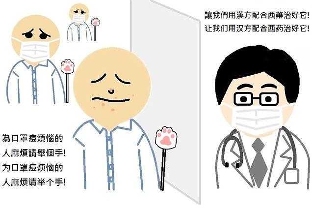 Maskne_Numata Medical Zh.jpg