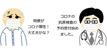 沼田内科_コロナの抗原検査