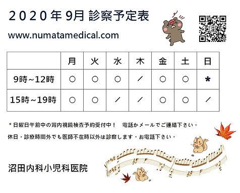 Numata Medical_Sept schedule_J.jpg
