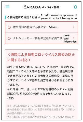 Numata Medical Online 06E two forms.jpg