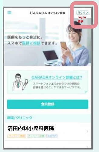 Numata Medical Online 22 appointment.jpg